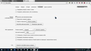 Оптимальные настройки для браузера Яндекс(Оптимальные настройки по защите конфиденциальных данных для браузера Яндекс., 2016-03-05T08:47:07.000Z)