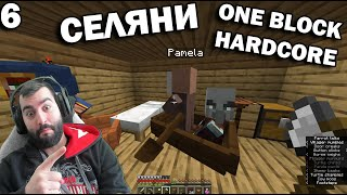 ONE BLOCK HARDCORE! СЕЛЯНИ! e6