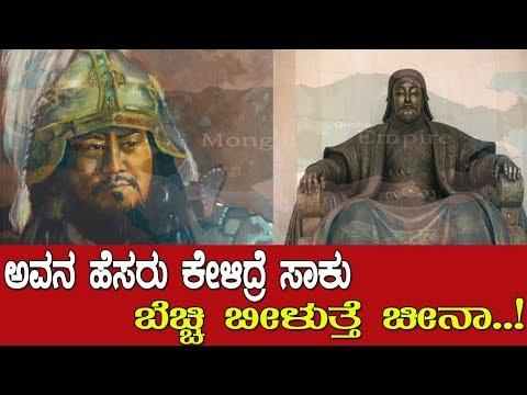 ಅವನು ಇಡೀ ವಿಶ್ವವನ್ನೇ ಬೆಚ್ಚಿ ಬೀಳಿಸಿದ್ದ..!Story of the worlds greatest emperor..!