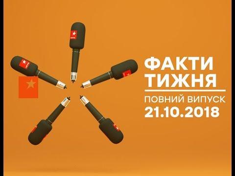 Телеканал ICTV: Факти тижня – полный выпуск – 21.10.2018