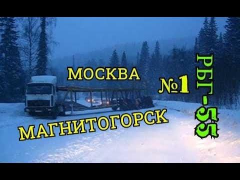 МОСКВА-МАГНИТОГОРСК №1 #РБГ 234 ОГОРОДНИК.РФ