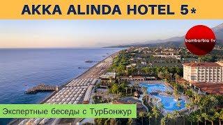 AKKA ALINDA HOTEL 5*, ТУРЦИЯ, Кемер - обзор отеля | Экспертные беседы с ТурБонжур