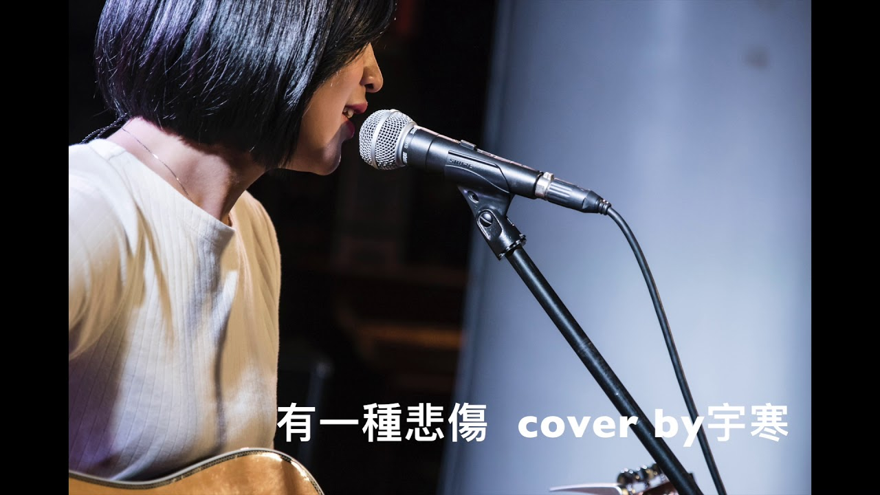A-Lin『有一種悲傷A Kind of Sorrow』cover by 黃宇寒 - YouTube