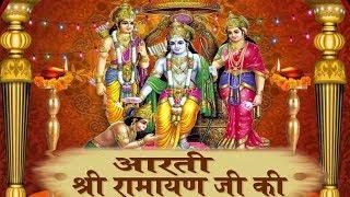 Shree Ramayan Ji Ki Aarti
