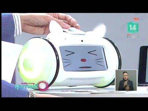 หุ่นยนต์เสริมพัฒนาการเด็กออทิสติก - วันที่ 18 Oct 2018