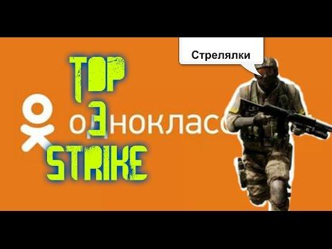 ♦Топ 3 лучших шутеров в Однокласснике или Вконтакте