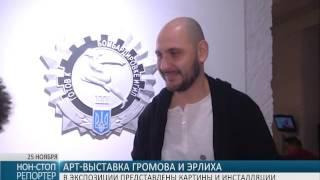 Топ-10 молодых художников Одессы. В галерее «Hudpro» открылась выставка Громова и Эрлиха