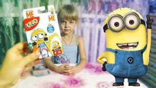 Выиграли подарок Карточная игра UNO Гадкий я Видео для детей