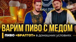 Рецепт ПИВА с МЁДОМ - БРАГГОТ в домашних условиях