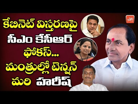Repeat CM KCR Cabinet Expansion Details | Harish Rao | KTR