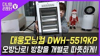 다섯 방향을 개별로 따뜻하게! 대웅모닝컴 DWH-551…