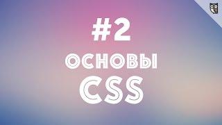 Основы CSS - #2 - Селекторы