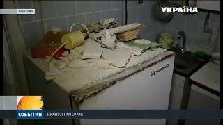 В Полтаве женщине на голову упал потолок на собственной кухне(, 2016-12-22T18:15:23.000Z)