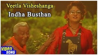 Ilayaraja Hits | Veetla Visheshang Movie Songs | Indha Busthan Song | Pragathi | K Bhagyaraj