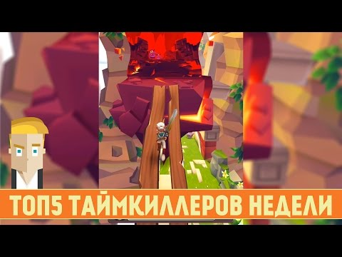 ТОП5 ТАЙМКИЛЛЕРОВ НЕДЕЛИ