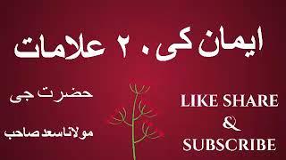 #Imaan Ki 20 Alamaat By Hazrat Ji Moulana Saad Sahab db