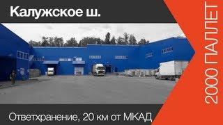 Хранение товаров на складе | www.skladlogist.ru |(http://sklad-man.com Хранение товаров на складе логистического оператора, подробнее: http://www.sklad-man.ru/otvetstvennoye-khraneniye/skla..., 2013-06-18T06:34:14.000Z)