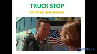 Видеоурок по диалогу на английском  языке. Truck Stop