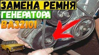 #ТАЗОБУДНИ: Замена и натяжка ремня генератора ВАЗ 2101/Как правильно заливать тосол