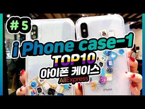 알리익스프레스 아이폰 케이스-1 #5 추천 상품 직구 Aliexpress i phone case top 10 알리 에서 판매되는 가성비있고 이쁜 휴대폰 케이스 핸드폰 케이스