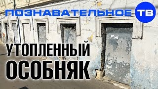Утопленный в земле особняк на улице Воронцовской в Москве (Познавательное ТВ, Артём Войтенков)
