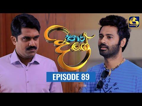 Download Paara Dige Episode 89 || පාර දිගේ  ||  22nd September 2021