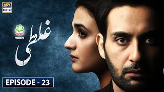 Ghalati Episode 23 [Subtitle Eng] | Presented by Ariel | ARY Digital Drama | 21st May 2020