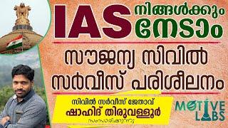 Free Civil Service Coaching @ Jamia Millia Residential Coaching Academy, Shahid Thiruvallur Speaking