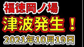 【火山速報】福徳岡ノ場で津波が発生していたことが新たに判明しました!わかりやすく解説します!