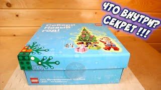 СТОООООЛЬКО ЛЕГО В КОРОБКЕ Подарочный LEGO GiftBox к Новому Году