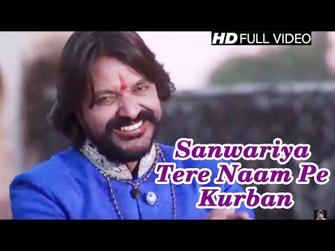 Sanwariya Tere Naam Pe कुर्बान हो गए    Bhar De Mayaro Sanwriya    Top Khatu Shyam Bhajan 2016