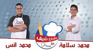 المرحلة الثانية - محمد سلامة VS محمد انس