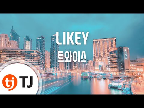 [TJ노래방] LIKEY - 트와이스(TWICE) / TJ Karaoke