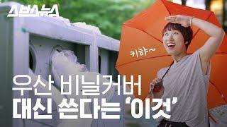 일회용 우산 비닐 커버 대신 쓴다는 '이것…