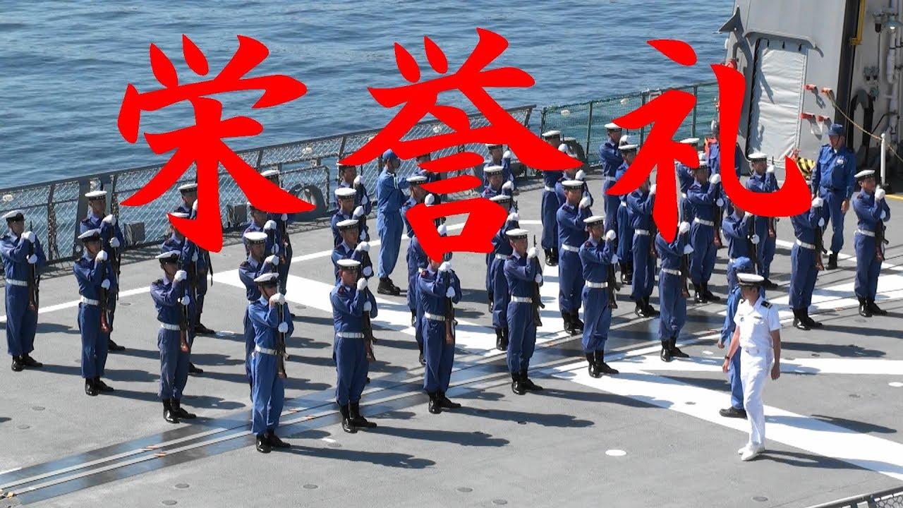 栄誉礼」護衛艦たかなみ 艦上で...