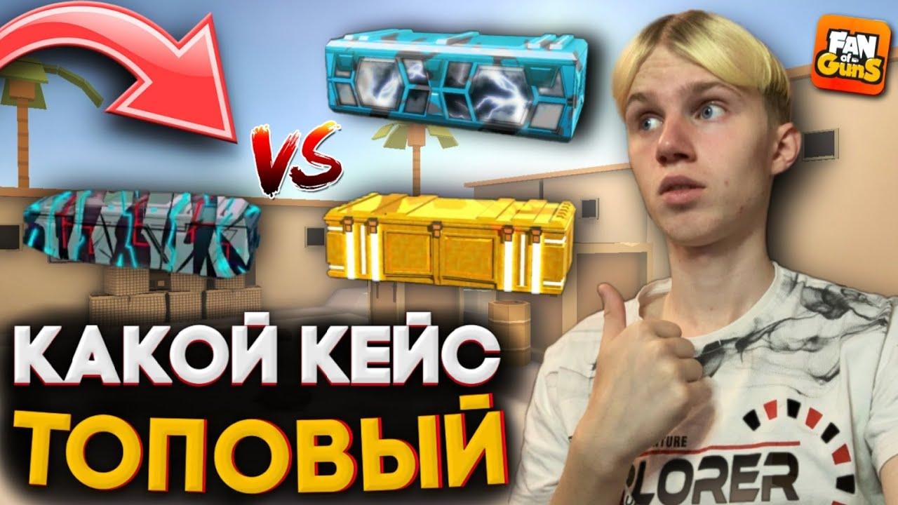 КАКОЙ КЕЙС ЛУЧШЕ В ФАН ОФ ГАНС / FAN OF GUNS