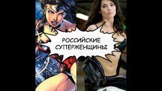 Суперженщины: кто из российских актрис претендует на это звание