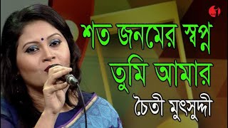 শত জনমের সপ্ন || Shoto Jonomer Shopno Tumi Amar || Chaity Mutsuddy || Movie Song || Channel i || IAV