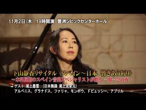 下山静香  piano  グラナドス《アンダルーサ》