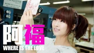 [JOY RICH] [新歌] 阿福(鄧福如) - Where Is The Love(台劇大紅帽與小野狼插曲)(完整發行版)