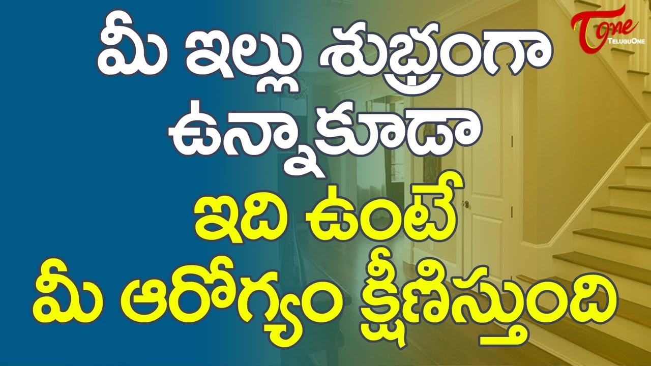 Cleaning Tips In Telugu - YouTube