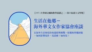 海外華文女作家協會座談 | 第21屆臺大文學獎-生活在他鄉