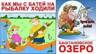 Рыбалка на Баштановском озере ВЛОГ