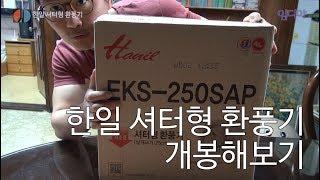[그의일상] 한일 셔터형 환풍기(EKS-250SAP) …