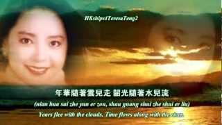 Video 鄧麗君 Teresa Teng 幾時再見 When Will We Meet Again download MP3, 3GP, MP4, WEBM, AVI, FLV Agustus 2017