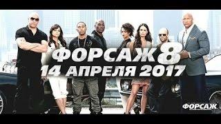 Форсаж 8 — Русский трейлер (2017) + скачайте трек