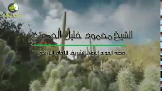 قصّة المَولدِ النبوى الشريف بصوت الشيخ محمود خليل الحصري