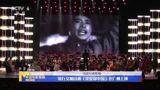 为逆行者歌唱!流行交响诗画《我爱你中国》在广州上演 【中国电影报道 | 20200623】