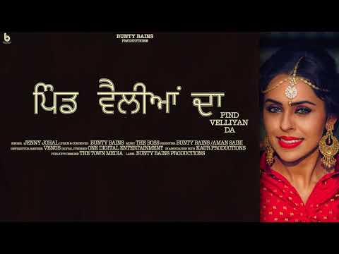 Pind Velliyan Da (Full Song) | Jenny Johal | Bunty Bains | The Boss | New Punjabi Song 2017