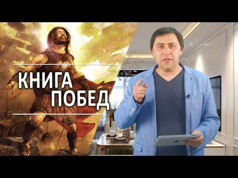 #271 Книга побед - Алексей Осокин - Библия 365